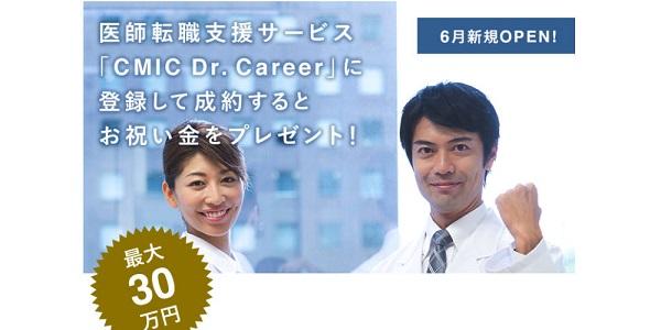 医師専門転職サイト:CMIC(シミック) Dr. Career