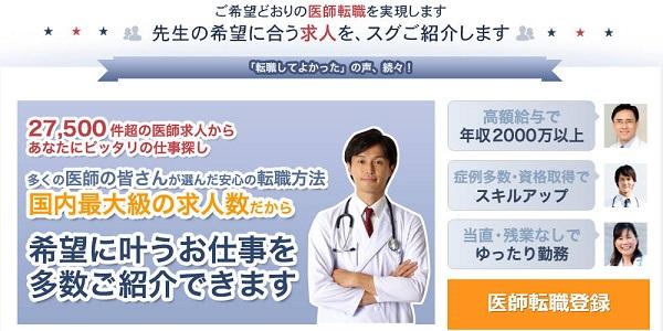 医師専門転職サイト:ドクターキャスト