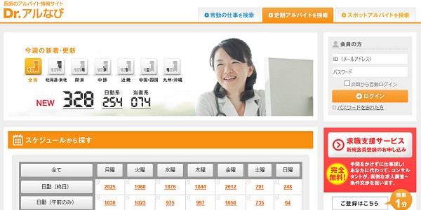 医師専門転職サイト:Dr.アルなび