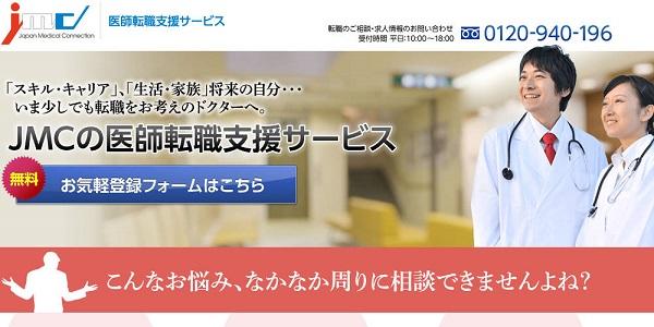 医師専門転職サイト:医師転職支援サービス JMC