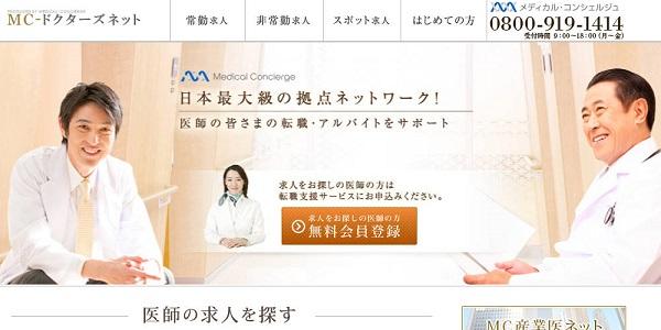 医師専門転職サイト:MC-ドクターズネット