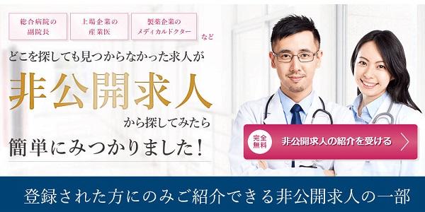 医師専門転職サイト:メディウェル医師転職ドットコム