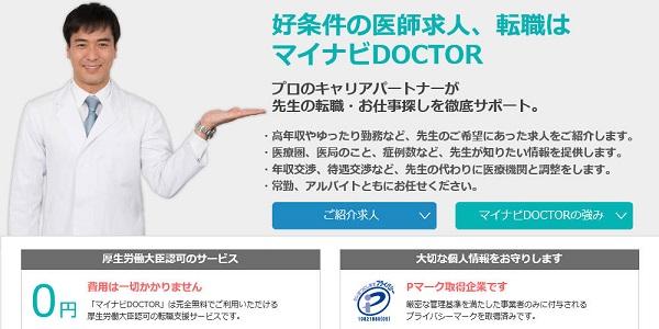 医師専門転職サイト:マイナビDOCTOR
